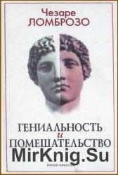 Гениальность и помешательство (2006)