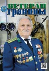 Ветеран границы №3 2018