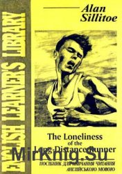 English learner's library - The Loneliness of the long-distance runner (Самотній бігун)