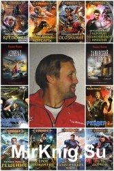 Михаил Михеев - Сборник произведений (46 книг)