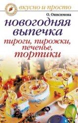 Новогодняя выпечка. Пироги, пирожки, печенья, тортики (2007)