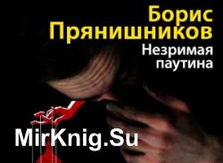 Незримая паутина. ОГПУ-НКВД против белой эмиграции (Аудиокнига)