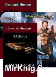 Николай Инодин. Сборник из 4 книг