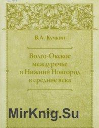 Волго-Окское междуречье и Нижний Новгород в средние века
