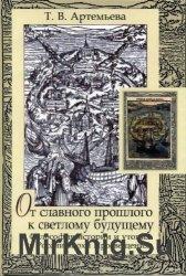 От славного прошлого к светлому будущему: Философия истории и утопии в России эпохи Просвещения