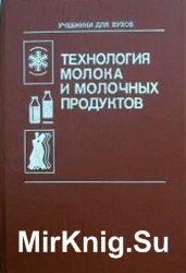 Технология молока и молочных продуктов (1991)