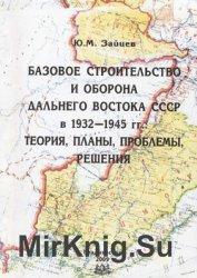 Базовое строительство и оборона Дальнего востока СССР в 1932-1945 гг.