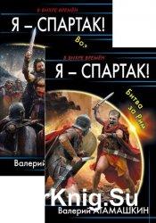 Я – Спартак! Цикл из 2 книг