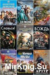 Михаил Ланцов - Сборник произведений (35 книг)