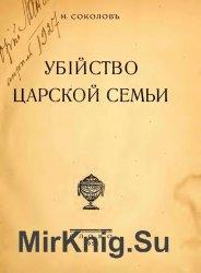 Убийство царской семьи (1925)
