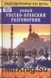 Новый русско-арабский разговорник