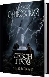 Сезон гроз (Аудиокнига) читает Головин Кирилл