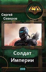 Солдат Империи