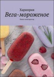 Morozhenoe, sherbety i drugie kholodnye deserty (novaya kulinariya.