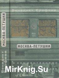 Москва-петушки. С комментариями эдуарда власова » мир книг-скачать.