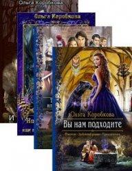 Ольга Коробкова. Сборник произведений (8 книг)