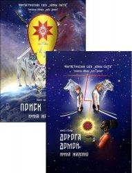Воины Света. Цикл из 2 книг