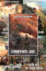 Николай Липницкий. Сборник произведений (18 книг)