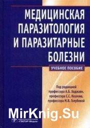 Медицинская паразитология и паразитарные болезни