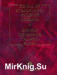 Итальянско-русский визуальный словарь для детей (скачать fb2.
