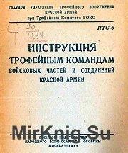 Инструкция трофейным командам войсковых частей и соединений Красной Армии