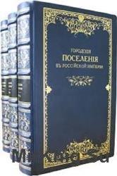 Городские поселения в Российской империи. В 7-ми томах