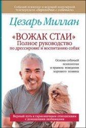 «Вожак стаи». Полное руководство по дрессировке и воспитанию собак