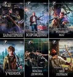 Фэнтези-магия. Сборник книг (6 книг)