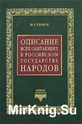 Описание всех обитающих в Российском государстве народов. В 4-х томах