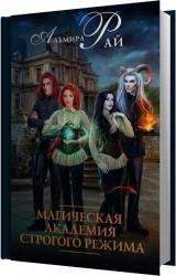 Магическая академия строгого режима (Аудиокнига)