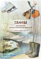 Пьесы для оркестра русских народных инструментов [Ноты]