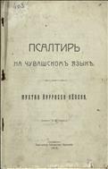 Псалтырь : на чувашском языке
