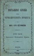 Пасхальная служба на чувашском языке