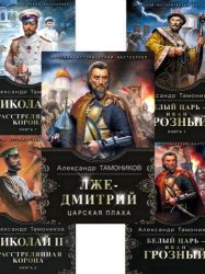 Александр Тамоников. Сборник произведений (8 книг)