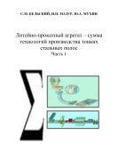 Литейно-прокатный агрегат – сумма технологий производства тонких стальных полос. Ч. 1
