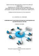 Современные технологии разработки распределенных вычислительных систем