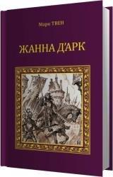 Жанна Д'Арк (Аудиокнига) читает Воробьёва Ирина
