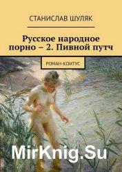 Русское народное порно – 2. Пивной путч. Роман-коитус