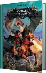 Рыцарь двух миров (Аудиокнига) читает Ломакин Игорь