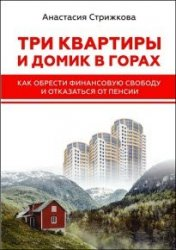 Три квартиры и домик в горах. Как обрести финансовую свободу и отказаться от пенсии