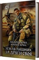За други своя (Аудиокнига) читает Коршунков Петр