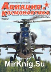 Авиация и Космонавтика 2018-10
