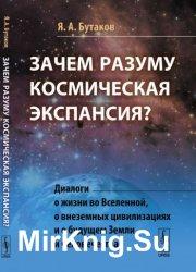 Зачем разуму космическая экспансия?: Диалоги о жизни во Вселенной, о внеземных цивилизациях и о будущем Земли и человечества