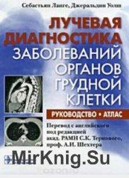 Лучевая диагностика заболеваний органов грудной клетки