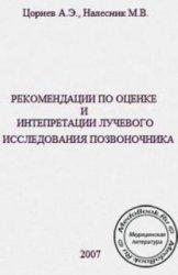 Рекомендации по оценке и интерпретации лучевого исследования позвоночника