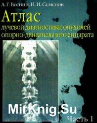 Атлас лучевой диагностики опухолей опорно-двигательного аппарата. 2 части