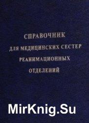 Справочник для медицинских сестёр реанимационных отделений