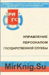 Управление персоналом государственной службы