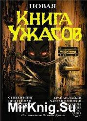 Новая книга ужасов (Антология)