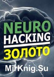 NeuroHacking. Активация Связей - золото